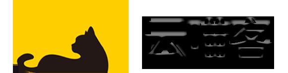 云喵客-无货源电商软件-拼多多淘宝无货源电商资讯